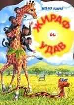 Жираф и удав