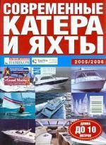 Современные катера и яхты, 2005-2006. Длина до 10 метров