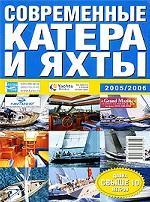 Современные катера и яхты 2005/2006. Длина свыше 10 метров
