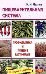 Пищеварительная система. Профилактика и лечение растениями