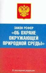 """Закон РСФСР """"Об охране окружающей природной среды"""" (от 19.12.91)"""