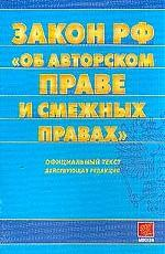 """Закон РФ """" Об авторском праве и смежных правах"""""""