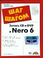 Запись CD и DVD в Nero 6. Полное руководство