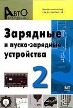 Зарядные и пуско-зарядные устройства. Выпуск 2. Информационный обзор для автолюбителей