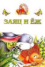 Заяц и еж. Книжка-раскладушка