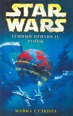 Star Wars: Темный прилив II. Руины