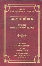 Золотой век. Поэты пушкинской поры