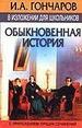 И. А. Гончаров в изложении для школьников: Обыкновенная история