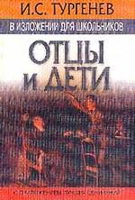 """И. С. Тургенев в изложении для школьников. """"Отцы и дети"""" с приложением лучших сочинений"""