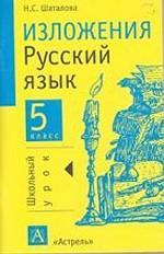 Изложения. Русский язык. 5 класс