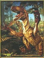 Иллюстрированная энциклопедия. Динозавры