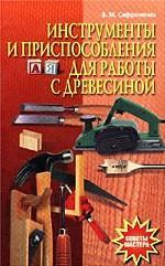 Инструменты и приспособления для работы с древесиной