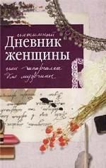 Интимный дневник женщины