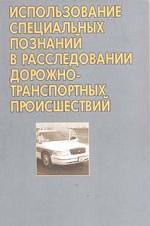 Использование специальных познаний в расследовании дорожно-транспортных происшествий
