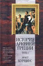 История Древней Греции. Тома 1-5