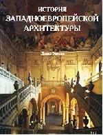 История западноевропейской архитектуры