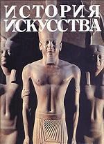 История искусства. Первые цивилизации