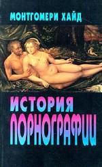 История порнографии