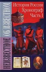 История России. Часть 1. Хронограф