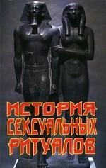 История сексуальных ритуалов
