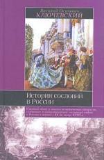 История сословий в России: полный курс лекций