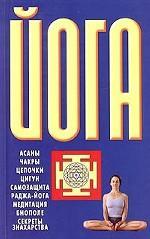 Йога: Асаны. Чакры. Цепочки. Цигун. Самозащита. Раджа-йога. Медитация