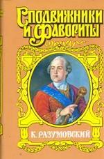 К. Разумовский. Последний гетман
