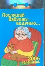 Календарь-2006. Послушай бабушку-ведунью