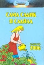 Календарь-2006. Сама садик я садила