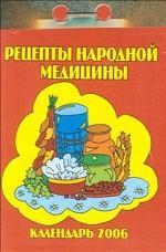 Календарь-2006. Рецепты народной медицины