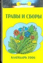 Календарь-2006. Травы и сборы
