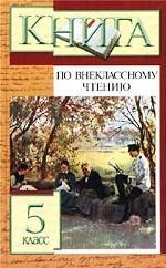 Книга по внеклассному чтению, 5 класс