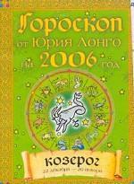 Козерог. Гороскоп на 2006 год от Ю. Лонго