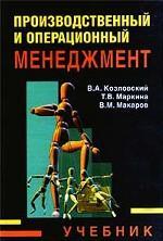 Производственный и операционный менеджмент. Учебник