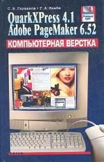 Компьютерная верстка. QuarkXPress 4.1. Adobe PageMaker 6.52: учебный курс