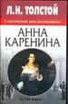 """Л. Н. Толстой в изложении для школьников. """"Анна Каренина"""""""
