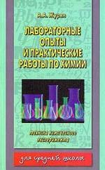 Лабораторные опыты и практические работы по химии