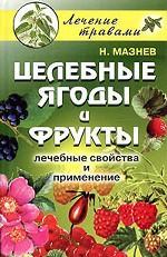 Целебные ягоды и фрукты: лечебные свойства и применение