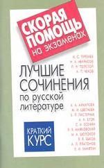 Лучшие сочинения по русской литературе: И.С. Тургенев, Н.А. Некрасов