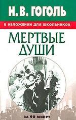 """Н.В. Гоголь в изложении для школьников. """"Мертвые души"""""""