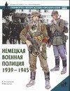 Немецкая военная полиция, 1939-1945