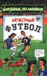 Скачать Нечестный футбол бесплатно М. Колмен