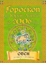 Овен. Гороскоп на 2006 год от Ю. Лонго