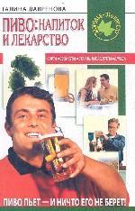 Пиво. Напиток и лекарство, или пиво пьет - и ничто его не берет!