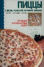 Пиццы с мясом, колбасой, ветчиной, беконом. Просто, доступно, вкусно