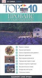 Top 10. Прованс и Лазурный берег