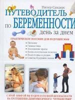 Путеводитель по беременности. День за днем