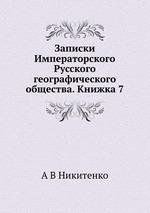 Обложка книги Записки Императорского Русского географического общества. Книжка 7