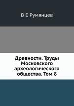 Древности. Труды Московского археологического общества. Том 8