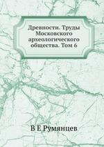 Древности. Труды Московского археологического общества. Том 6